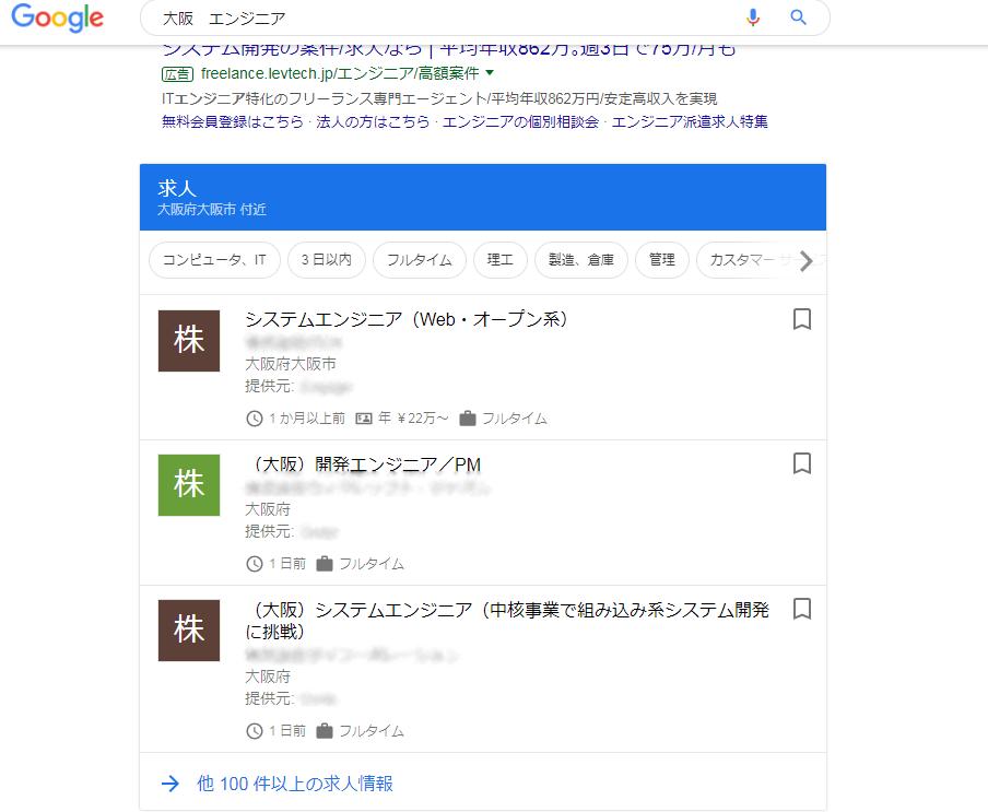 Googleで大阪エンジニアで検索した結果。検索結果の中に求人が直接掲載されている。