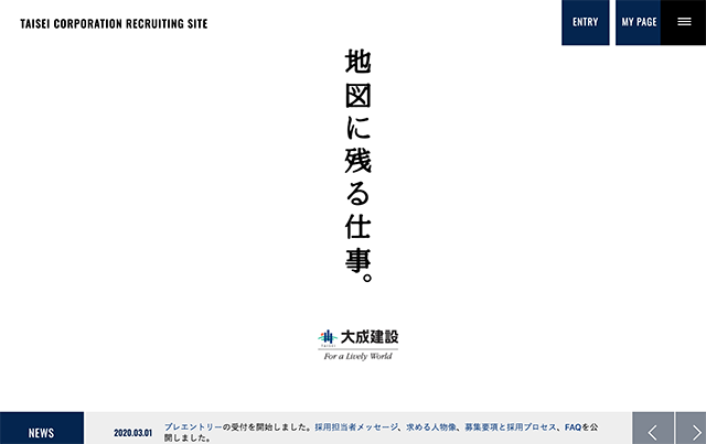 4.大成建設株式会社