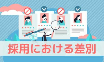 採用における差別