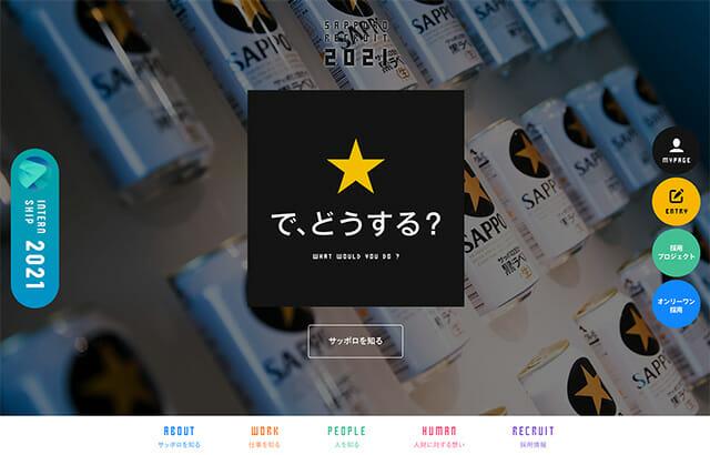 2.サッポロビール株式会社