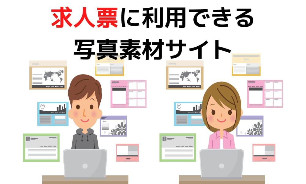 求人に利用できる写真画像サイト