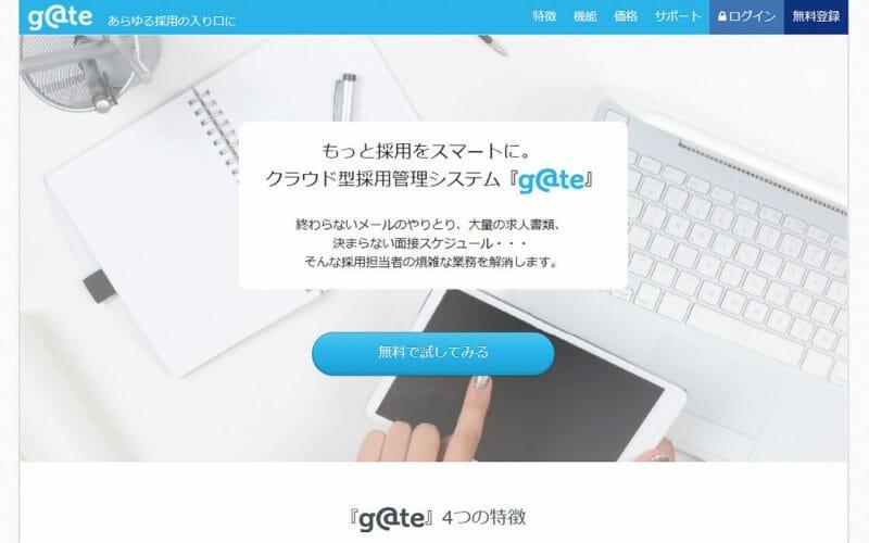 gate(ゲート)