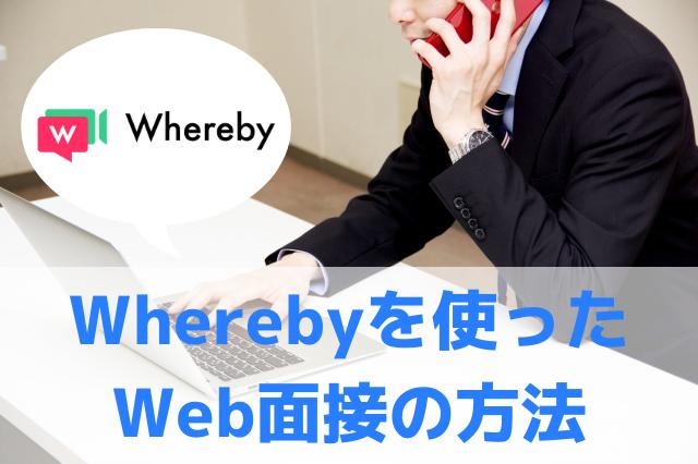 wherebyWeb面接