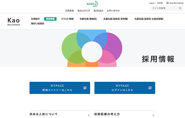 24.花王株式会社