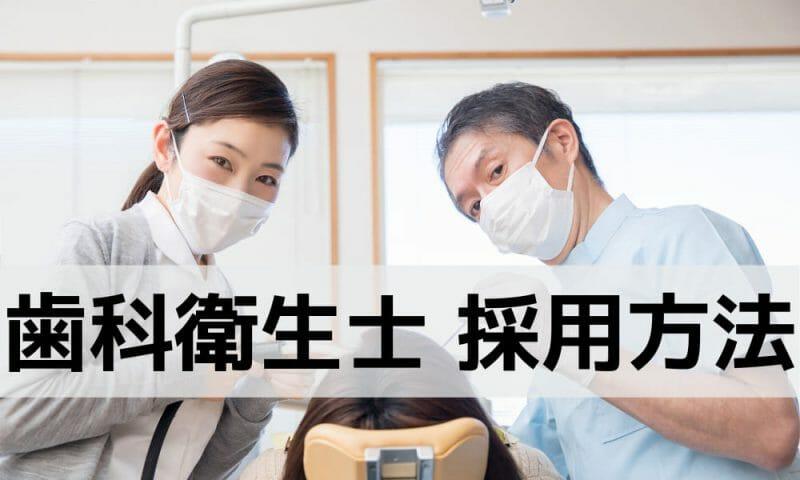 歯科衛生士 採用方法