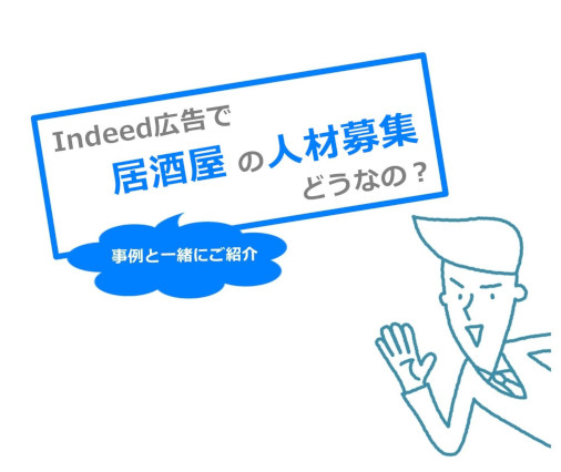 Indeed広告で居酒屋の人材募集どうなの?