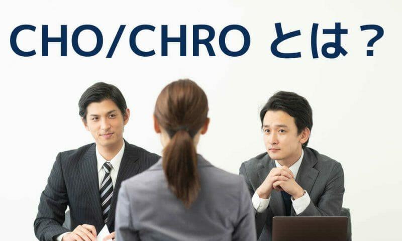 CHO_CHRO とは?