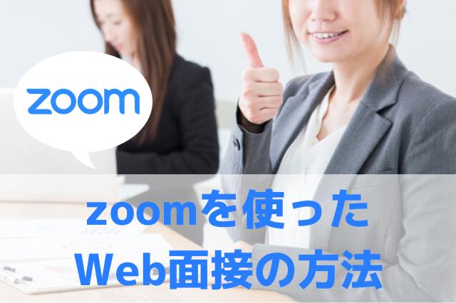 zoomWeb面接