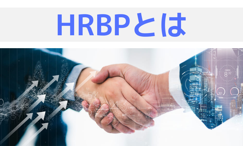 HRBPとは