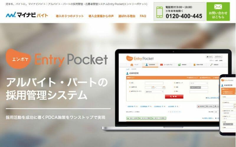 EntryPocket