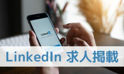 LinkedIn 求人掲載