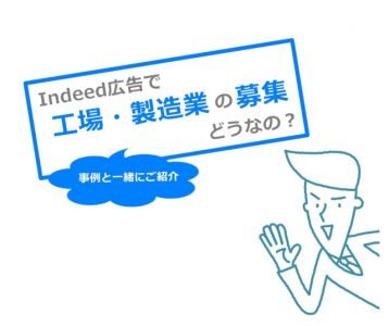 Indeed広告で工場・製造業の募集どうなの?