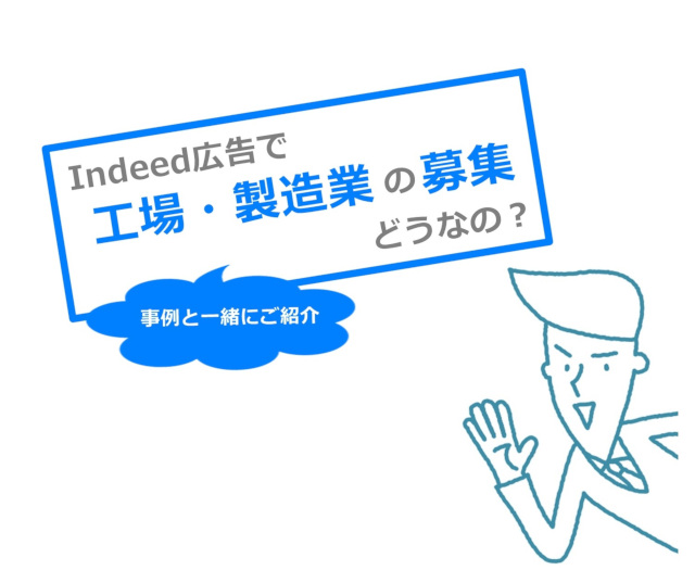 Indeed広告で工場・製造業の募集どうなの?