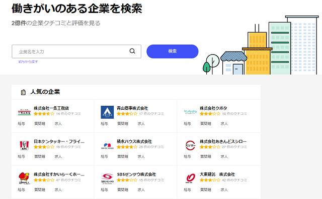 Indeed口コミ検索画面