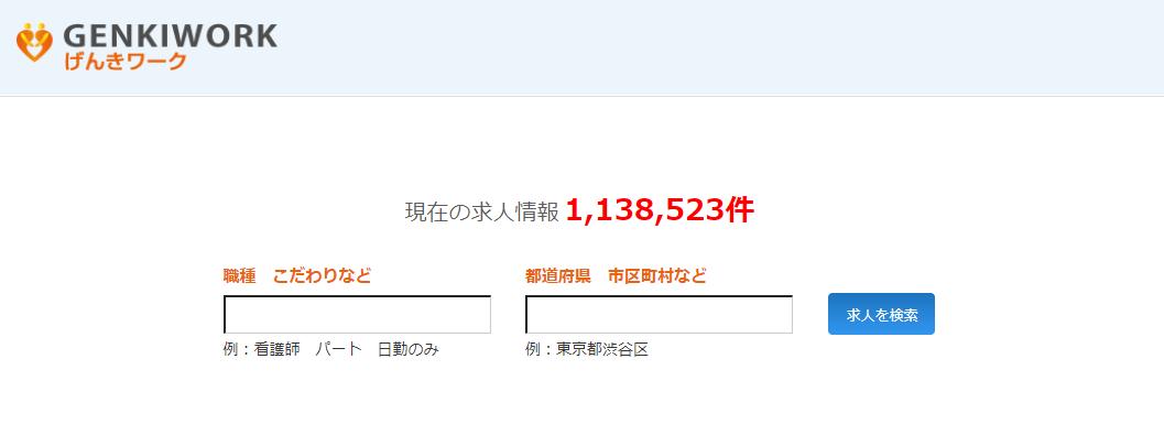 げんきワークTOP