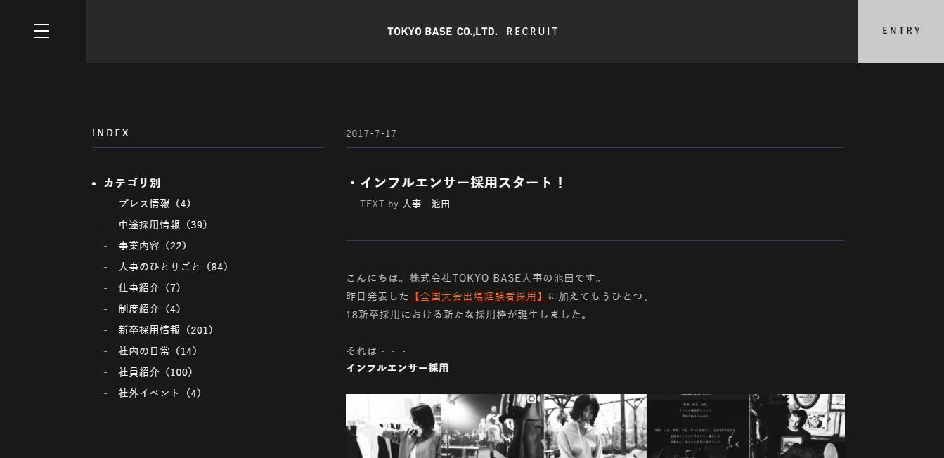 株式会社TOKYO BASE