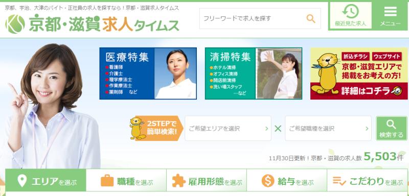 京都・滋賀求人タイムス