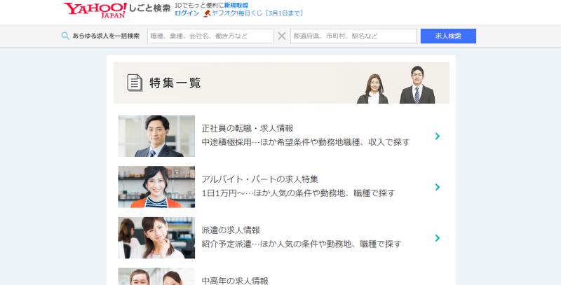Yahoo!しごと検索特集