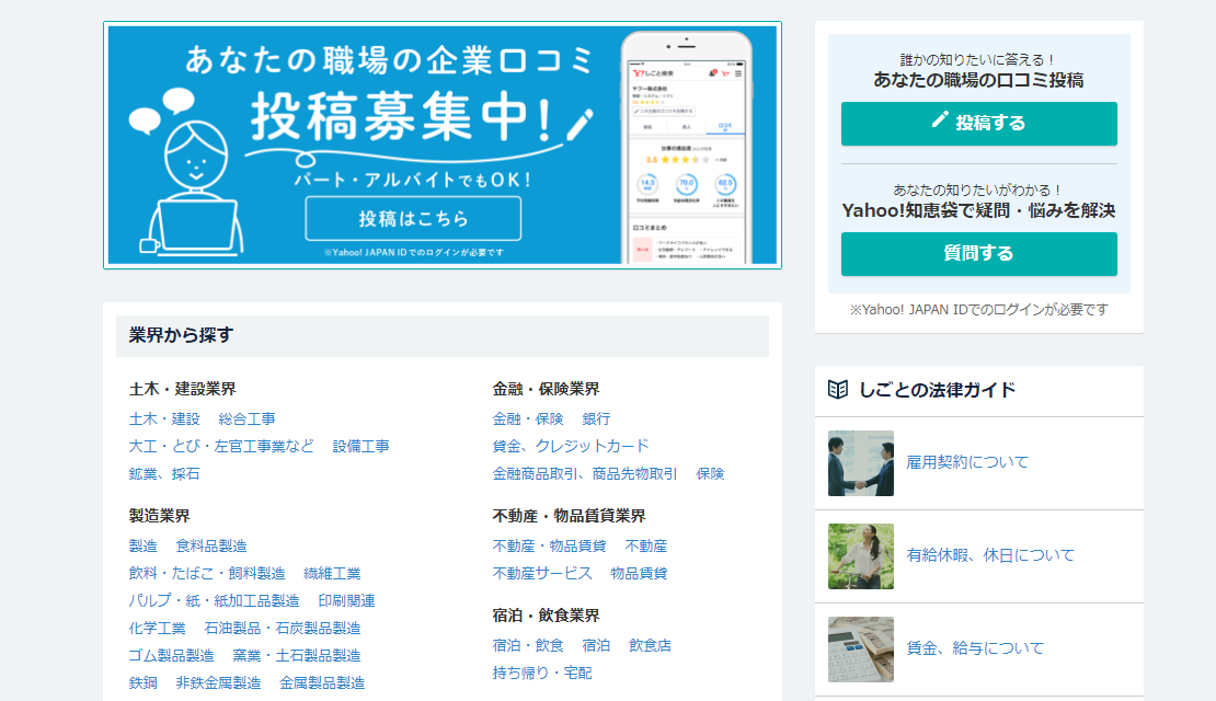 Yahoo!しごと検索口コミ