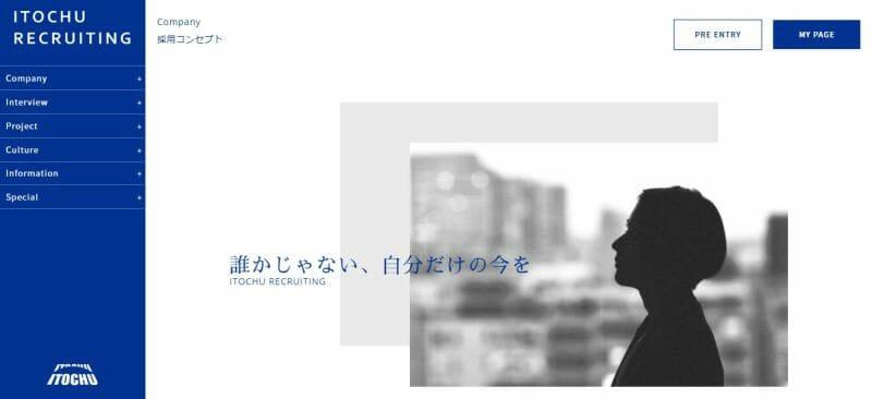 伊藤忠商事株式会社様