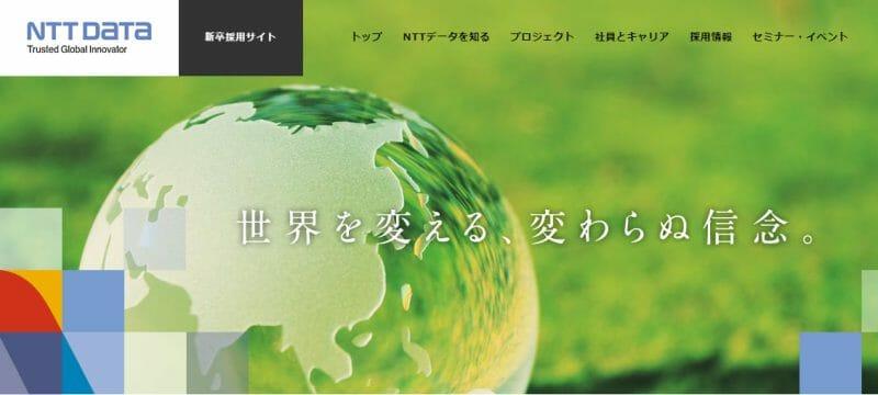 株式会社エヌ・ティ・ティ・データ 様
