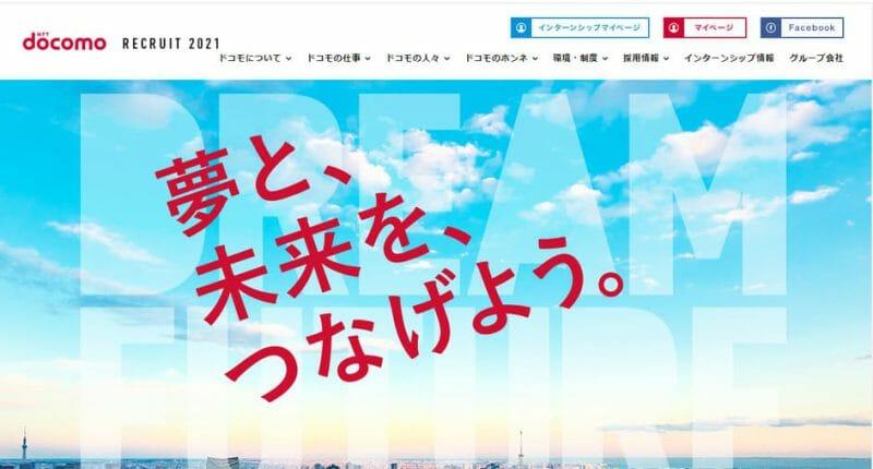 株式会社NTTドコモ 様