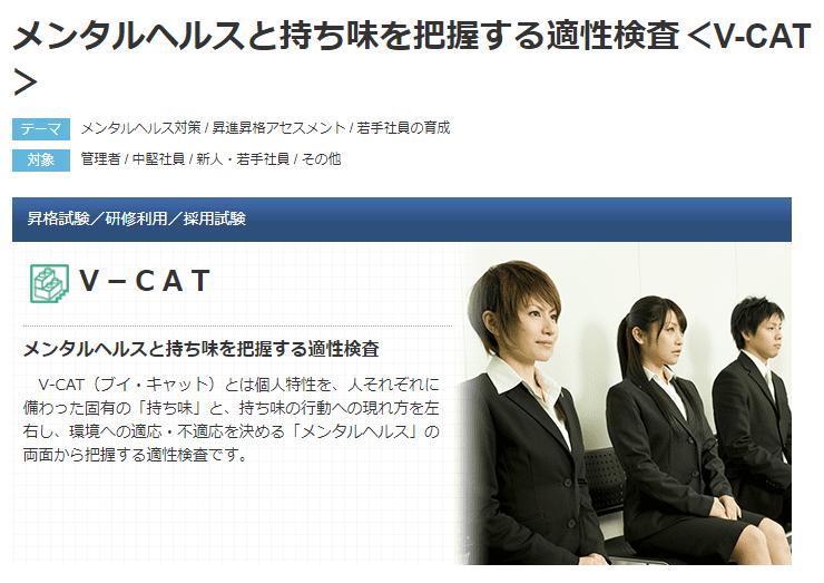 V-CAT