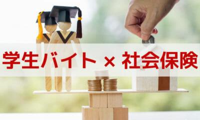 学生バイト × 社会保険