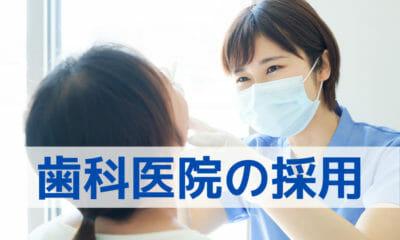 歯科医院の採用
