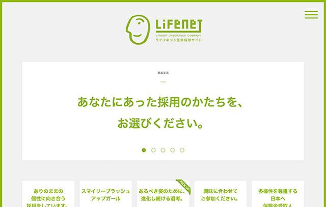 15.ライフネット生命保険株式会社