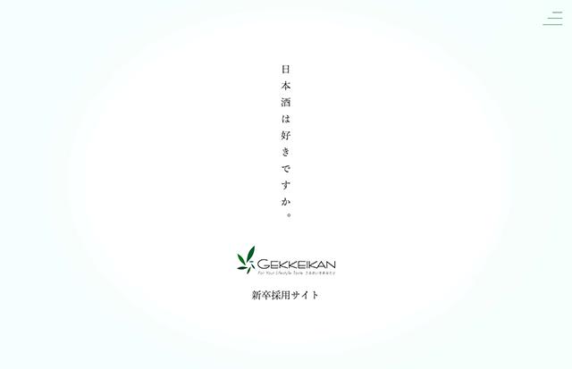 3.月桂冠株式会社