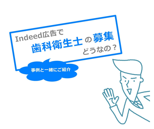 Indeed広告で歯科衛生士の募集どうなの?