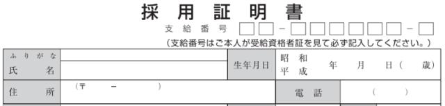 【採用証明書-2】本人記入欄