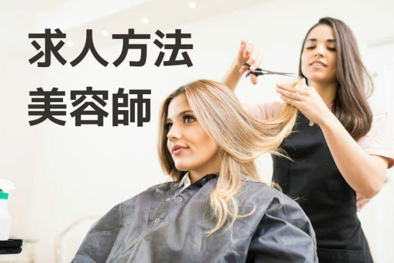 美容師 求人方法