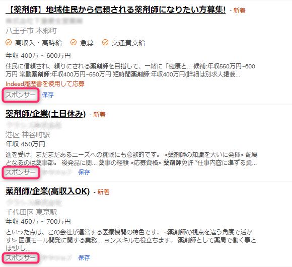 Indeedスポンサー広告の表示例。スポンサー求人にはスポンサーと記載があり、ピンクの線で囲んでいる
