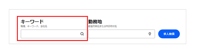 indeedのキーワード検索画面