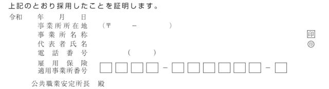 【採用証明書-4】事業主証明欄