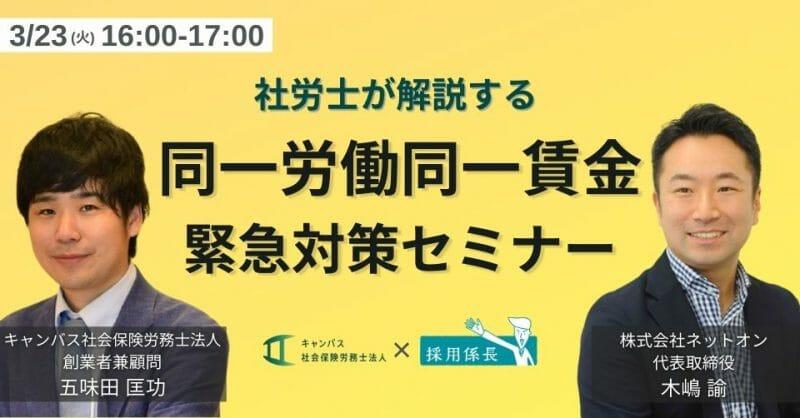 【中小企業向け】同一労働同一賃金緊急対策セミナー!