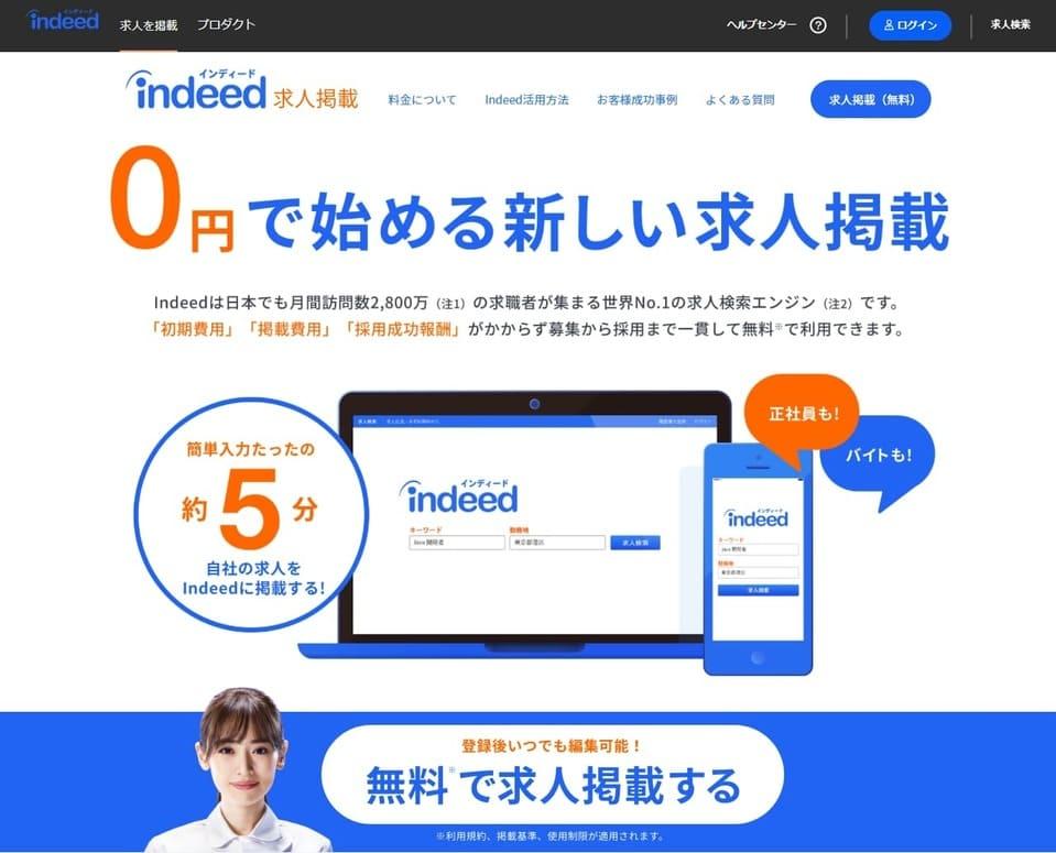 IndeedTOPページ