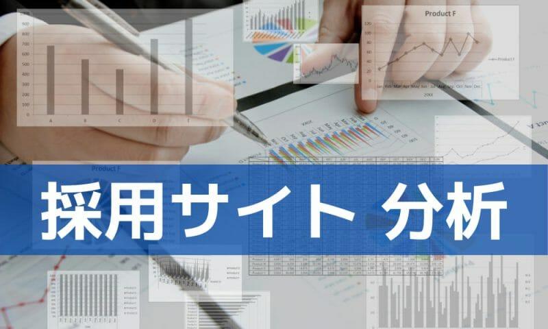 採用サイト 分析