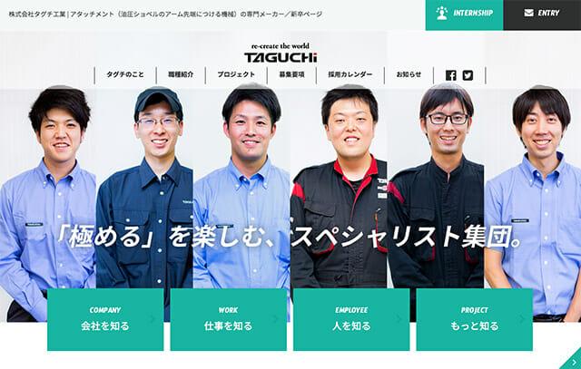 25.株式会社タグチ工業