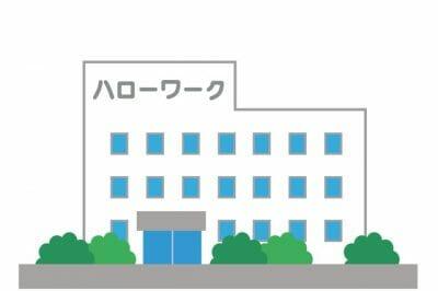 ハローワーク建物