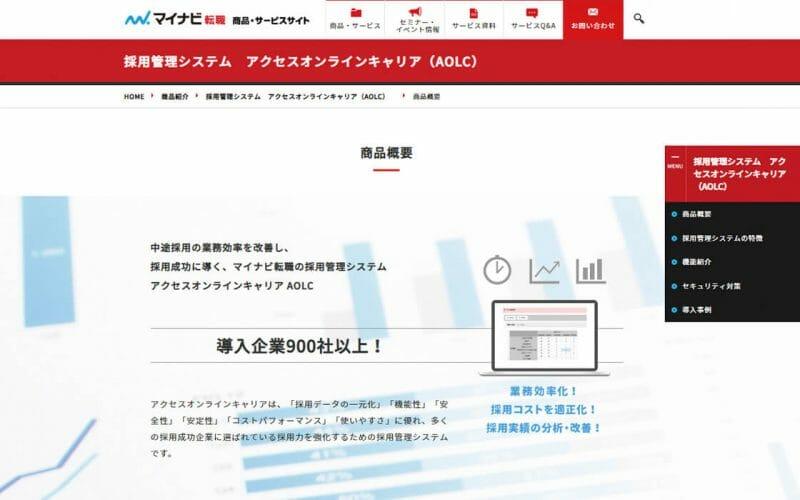 AOLC(アクセスオンラインキャリア)