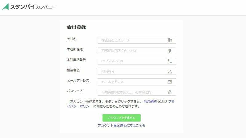 会員登録の画面