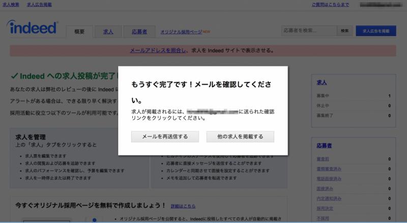 メール確認移行画面