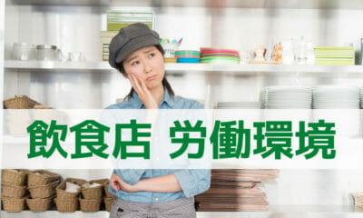 飲食店 労働環境