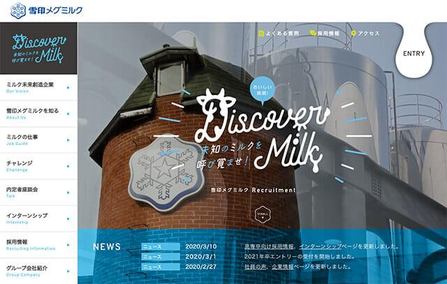 7.雪印メグミルク株式会社