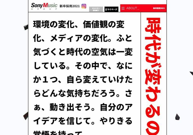 株式会社ソニーミュージックエンターテイメント 様