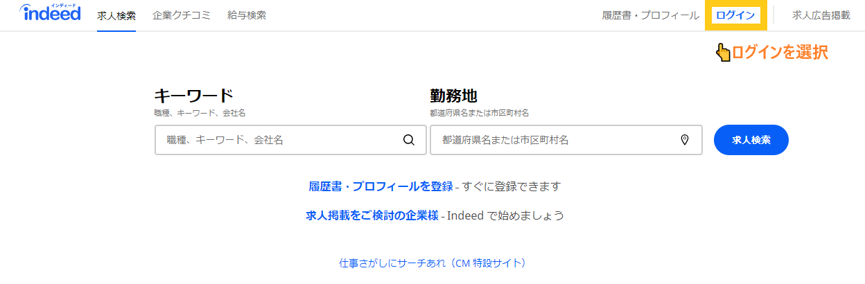 Indeedログイン画面