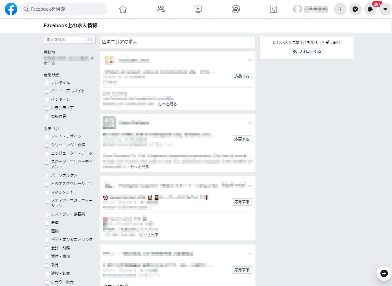 Facebook 求人一覧